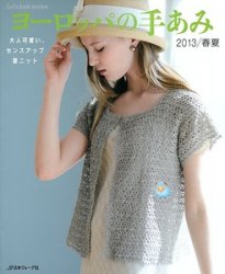 Let's Knit Series NV80321 2013