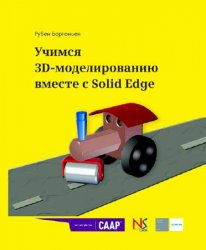 ������ 3D-������������� ������ � Solid Edge