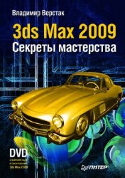 3ds Max 2009. Секреты мастерства