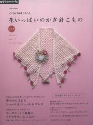 Asahi Original. Crochet Lace - Flower Motif Collection 2013