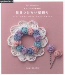 Asahi Original. Hair Accessory 2012