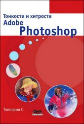 �������� � �������� Adobe Photoshop