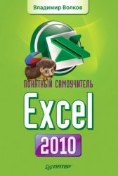 �������� ����������� Excel 2010