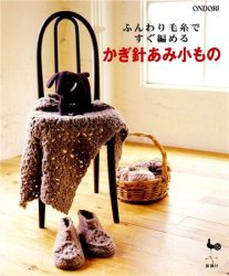 Ondori. Crochet Accessories 2006