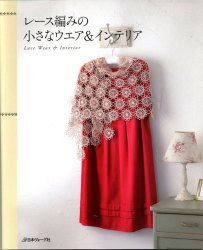 Wear & small interior lace № NV 70174 2013