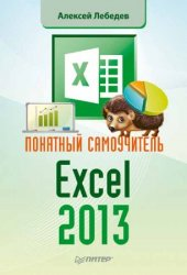 �������� ����������� Excel 2013