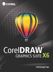 ����������� �� CorelDRAW Graphics Suite X6