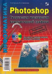 Photoshop. ���������� ���������� ������������ ������� (+ DVD-ROM)