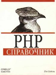 PHP. ����������