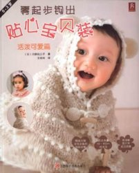 Crochet Baby Wears Vol 5 2013