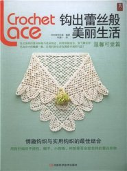Crochet Lace Vol 4 2013