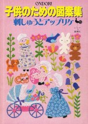 Ondori Applique and embroidery design collection for children Issue 56