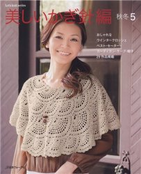 Let's knit series Vol.5 2012