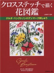 Cross Stitch of Flower Painting