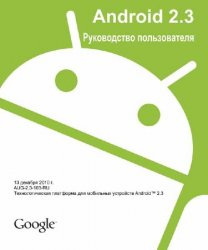 Android 2.3. ����������� ������������