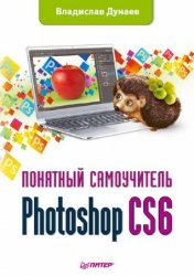 Photoshop CS6. �������� �����������