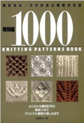 Knitting patterns book 1000 NV7183