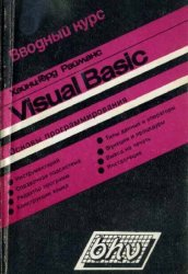 ������� ���� Visual Basic