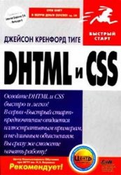 DHTML � CSS
