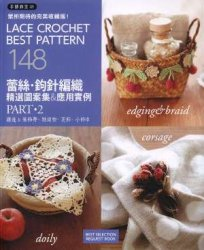 Lace Crochet Best Pattern Part 2 2013