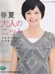 Knit in the spring and summer no.3357 2012
