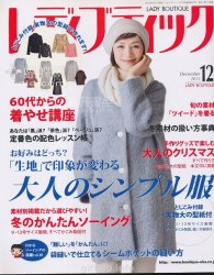 Lady boutique №12 2013