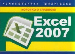 Excel 2007. ������������ ���������