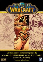 World of Warcraft №0: Пролог