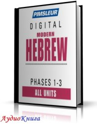 ����� �� ������ ������� �������� (���� 1-3) / Pimsleur Hebrew Phases 1-3 (� ...