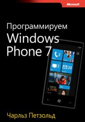 ������������� Windows Phone 7