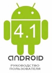 Android 4.1. ����������� ������������