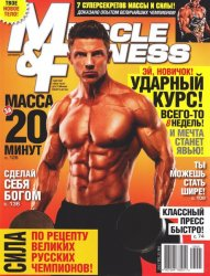 Muscle & Fitness �5 (2013)