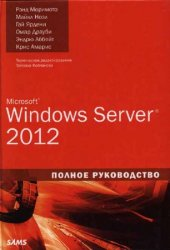 Microsoft Windows Server 2012. ������ �����������