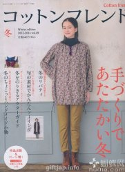 Cotton friend Vol.49 2013-2014  Winter edition