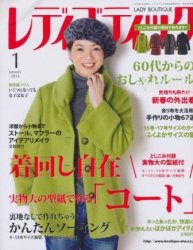 Lady Boutique № 1 2014