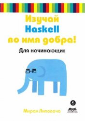 ������ Haskell �� ��� �����!
