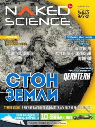 Naked Science №1 (январь 2014) Россия
