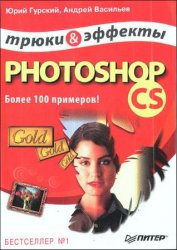 Photoshop CS. ����� � �������