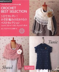 Crochet Best Selection 2012