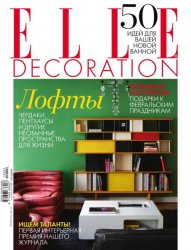 Elle Decoration №2 (февраль 2014)