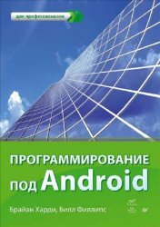 ���������������� ��� Android