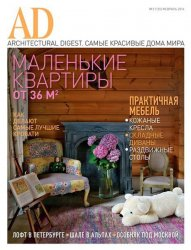 AD / Architectural Digest №2 (февраль 2014)