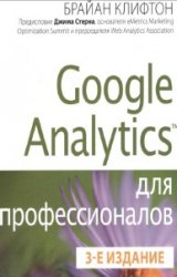 Google Analytics ��� ��������������