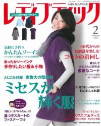 Lady Boutique № 2 2014