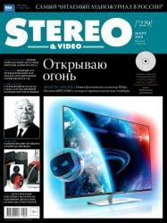 Stereo & Video �3 (���� 2014)
