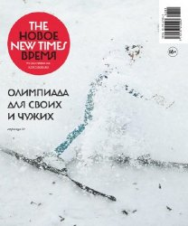 The New Times №5 2014