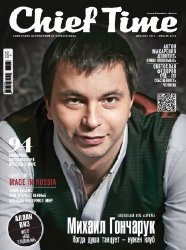 Chief Time №12-1 2013–2014