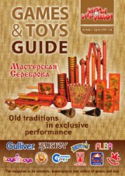 Games and toys. Guide (January 2014) Спецвыпуск
