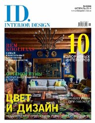 ID.Interior Design №2 2014