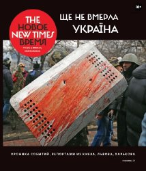 The New Times №6 2014